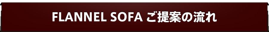 FLANNEL SOFA ご提案の流れ